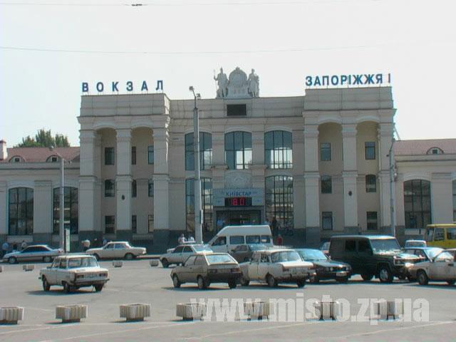 Железнодорожный вокзал Запорожье в городе Запорожье, Запорожская